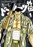ドンケツ外伝 1巻 (ヤングキングコミックス)