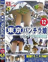 東京パンチラ娘 12 [DVD]