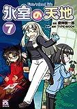 氷室の天地 Fate/school life (7) (IDコミックス 4コマKINGSぱれっとコミックス)
