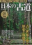 日本の古道 (別冊宝島 2329)