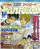 Fanroad (ファンロード) 2008年 07月号 [雑誌]