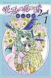 花冠の竜の国2nd