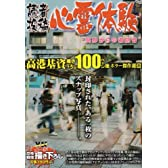 読者投稿心霊体験 20(冥界からの着信音) (ヤングキングベスト廉価版コミック)