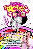 ザ・ファイナル 日本省になるって、ホンマでっか!?