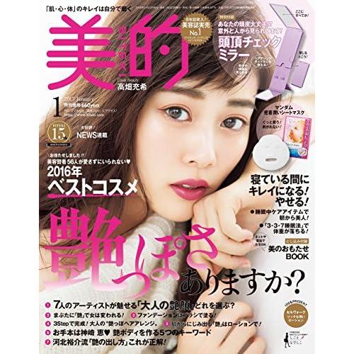 美的(BITEKI) 2017年 01 月号 [雑誌]