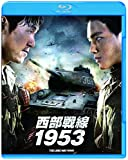 西部戦線1953 [Blu-ray]