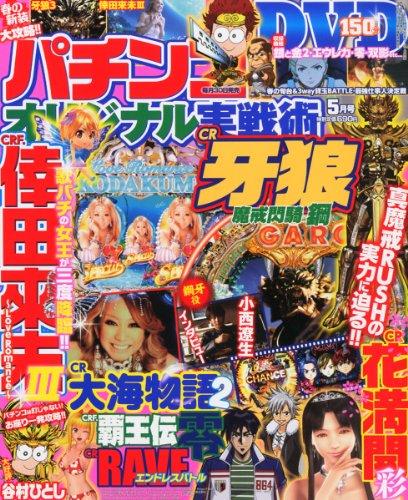 パチンコオリジナル実戦術 2012年 05月号 [雑誌]