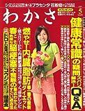 わかさ 2007年 05月号 [雑誌]
