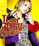 倖田來未「LAST ANGEL feat.東方神起」