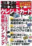 最強クレジットカードFile (Gakken Mook)