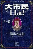 大市民日記 6