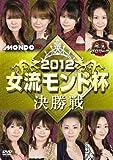 麻雀プロリーグ 2012女流モンド杯 決勝戦 [DVD]