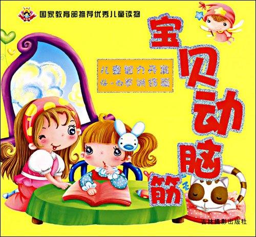 宝贝动脑筋-儿童智力开发?4-6岁训练篇图片