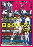 読む野球-9回勝負-No.10―日本シリーズを読む (主婦の友生活シリーズ)