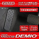 新型デミオ ラバー製フットレストカバーマット マツダDJ系デミオ YMT製 -