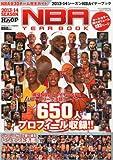 フープ増刊 2013-14シーズン NBAイヤーブック 2013年 11月号 [雑誌]