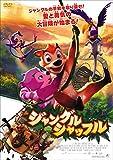 ジャングル・シャッフル [DVD]