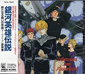 Legend of the Galactic Heroes - yumei.com