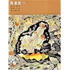 西遊記 (下) (福音館古典童話シリーズ (16))