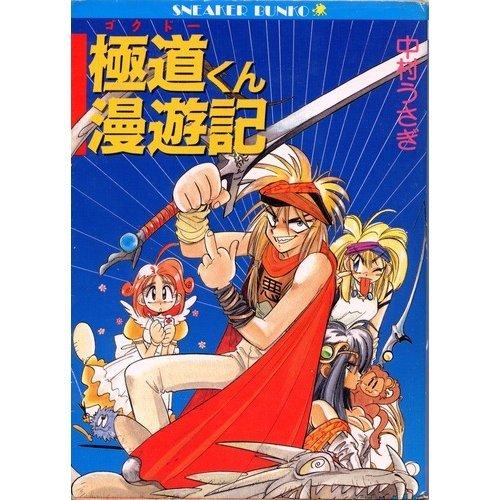 極道(ゴクドー)くん漫遊記 (角川文庫―スニーカー文庫)