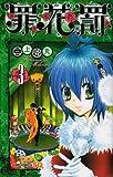 罪花罰 3 (ジャンプコミックス)