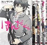 はんだくん コミック 1-4巻セット (ガンガンコミックス)