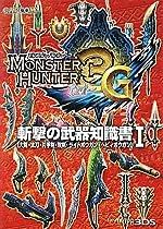 モンスターハンター3(トライ)G 斬撃の武器知識書〈1〉大剣・太刀・片手剣・双剣・ライトボウガン・ヘビィボウガン