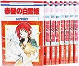 赤髪の白雪姫 コミック 1-8巻 セット (花とゆめCOMICS)