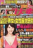 週刊大衆 2015年 7/13 号 [雑誌]