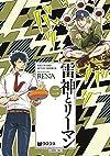 雷神とリーマン二 (クロフネコミックス)