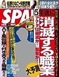 週刊SPA!(スパ) 2014 年 5/13・20 合併号 [雑誌]