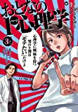 おとなの1ページ心理学 3 (ヤングキングコミックス)
