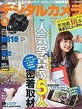 デジタルカメラマガジン 2014年8月号
