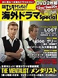 日経エンタテインメント!海外ドラマSpecial2010[冬]号 (日経BPムック)