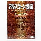 アルスラーン戦記 DVDコレクション