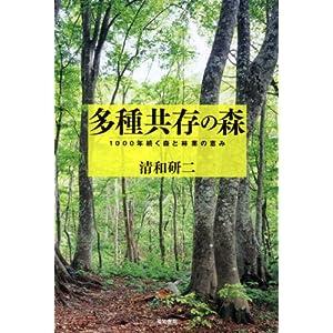 多種共存の森: 1000年続く森と林業の恵み