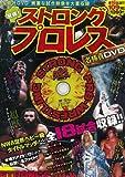 発掘! ストロングプロレス名勝負DVD (<DVD>)