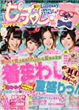 ピチレモン 2011年 08月号 [雑誌]