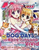 Megami MAGAZINE (メガミマガジン) 2014年 10月号 [雑誌]
