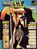 Guilty XX (ギルティ クロス) Vol.9 特集「主従関係」