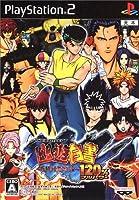 THE BATTLE OF 幽★遊★白書~死闘!暗黒武術会~120% (フルパワー)