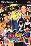 echange, troc The Battle Of Yuyu Hakusho