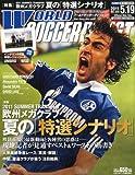 WORLD SOCCER DIGEST (ワールドサッカーダイジェスト) 2011年 5/19号 [雑誌]