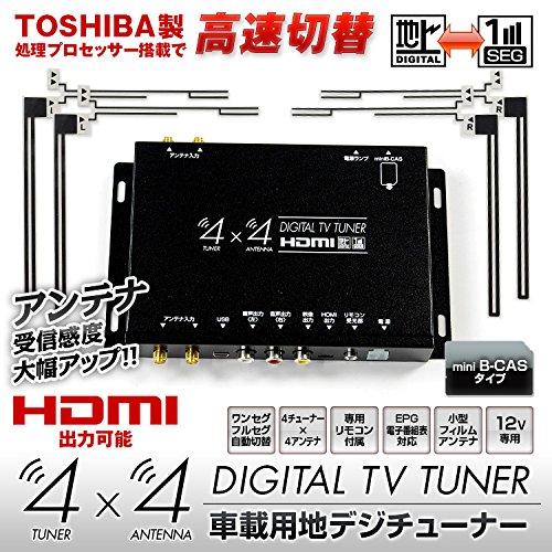 地デジチューナー 車載 4×4 フルセグ ワンセグ HDMI TOSHIBA製プロセッサー搭載
