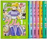 新ゲノム コミック 1-6巻セット (メガストアコミックス)