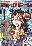 コミックビーム 2009年 11月号 [雑誌]