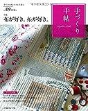 手づくり手帖 Vol.09 初夏号 ([実用品])
