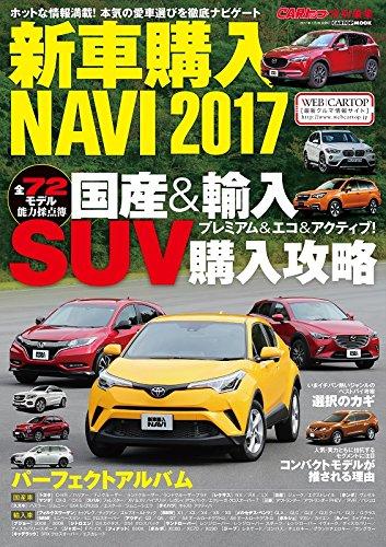 新車購入NAVI2017 SUV (CARTOPMOOK)