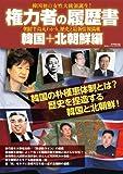 権力者の履歴書 韓国編+北朝鮮編 (廣済堂ベストムック)