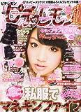 ピチレモン 2011年 01月号 [雑誌]